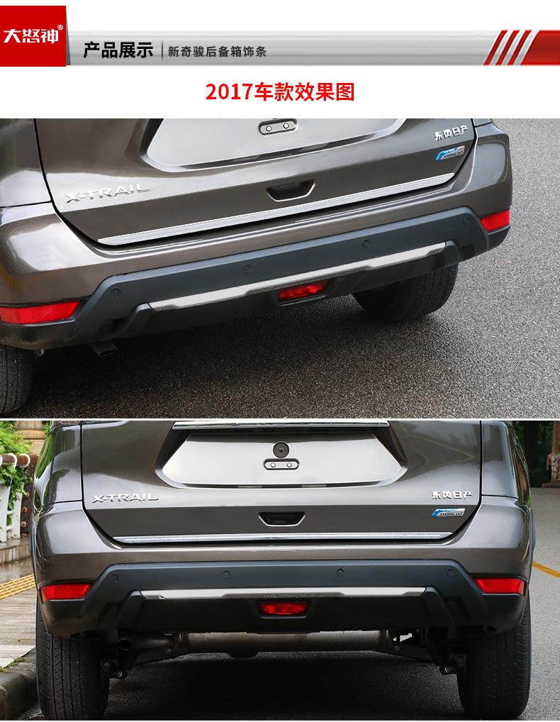 Ốp nẹp sườn và nẹp cốp xe  Nissan Xtrail 2014-2019 - ảnh 12