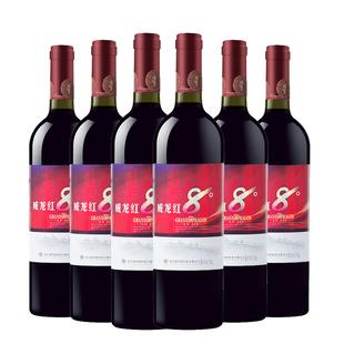 威龙红8度葡萄酒750ml*6瓶整箱