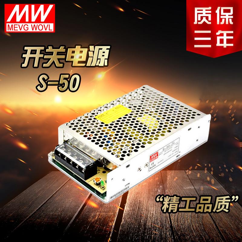 明纬足功率50W开关电源 LRS/MS/S-50-24V/2.1A 5V10A 12V4.2A 15V