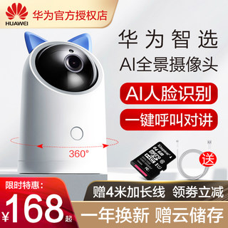 Huawei Smart Selection AI Panoramic Puffin Smart Camera 1080P PTZ 360-degree Surveillance Camera Night Vision Network Teaching Remote