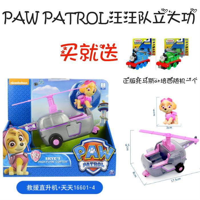 Кора команда стоять отличный сервис день за днем собака патруль логика команда вертолет самолет блестящий команда деформировать ребенок подарок игрушка автомобиль