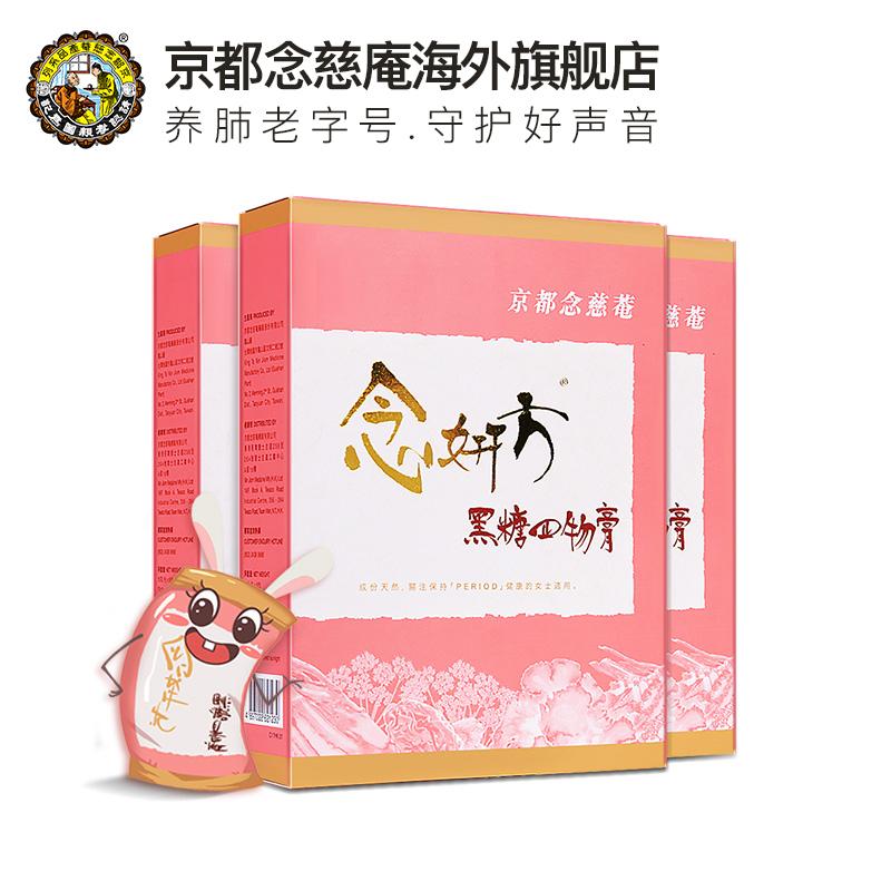 京都念慈菴黑糖四物膏四物汤3盒四物茶女性女人经期月经蜜炼红糖