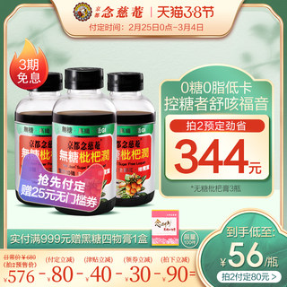 Kyoto Mingsi Cixi Sugar Sugar 枇杷 Pumper 枇 3 Bottle Sui Cixi Non-Chuan Bei Hui Rufu Enhanced Emperor