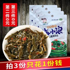 【拍3件】香辣即食海带丝15包750g