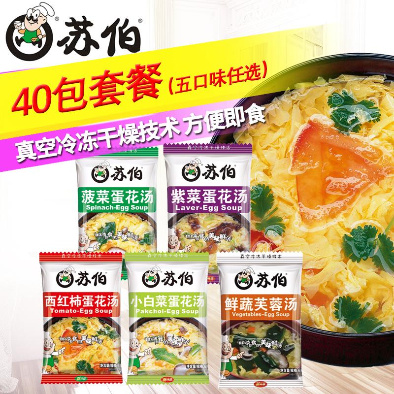 苏伯汤速食汤包紫菜菠菜西红柿蛋花汤冲泡即食芙蓉鲜蔬汤料6g40包