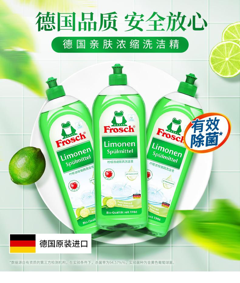 德国进口  Frosch 柠檬浓缩洗洁精 750ml*3瓶 赠稀释瓶 图3
