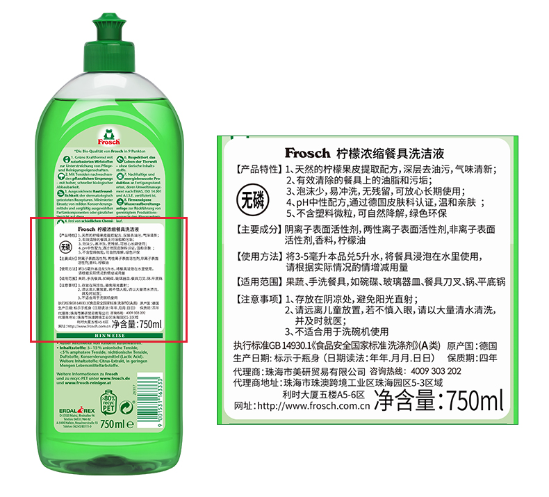 德国进口  Frosch 柠檬浓缩洗洁精 750ml*3瓶 赠稀释瓶 图17
