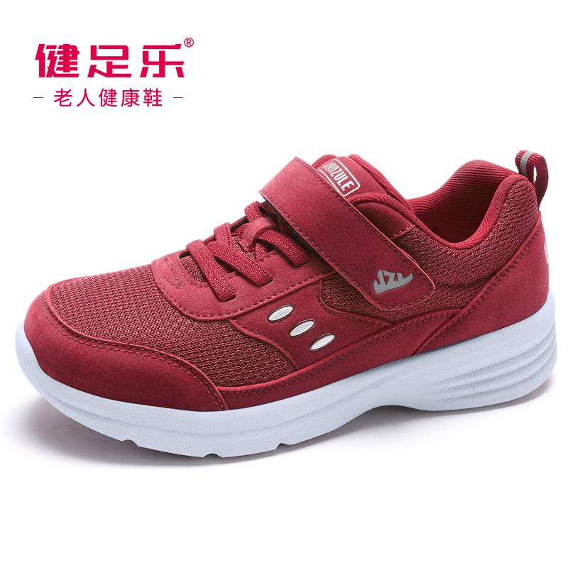 健足乐老人鞋妈妈鞋软底健步鞋女中老年人运动鞋休闲鞋子防滑安全