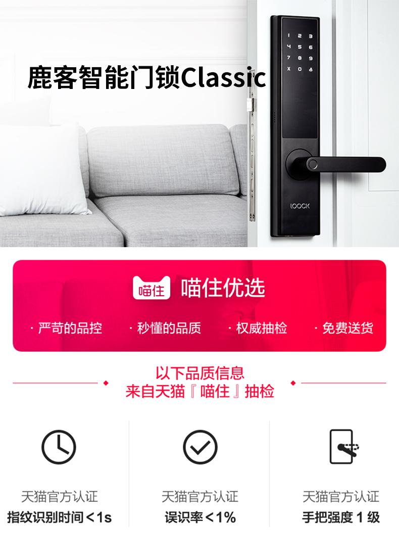 小米生态链 LOOCK 鹿客 Classic指纹锁智能锁 多重优惠折后¥899包邮