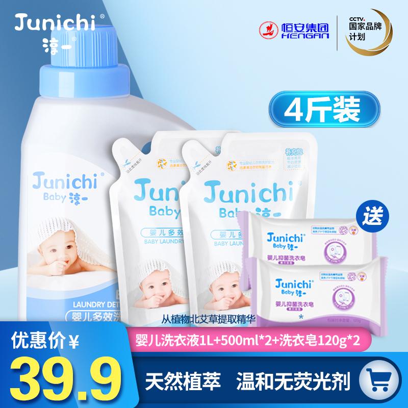 Дзюнъити на младенца Жидкая жидкость детские для Японские исследования и разработки без Флуоресцентный агент без фосфор на младенца для 2L
