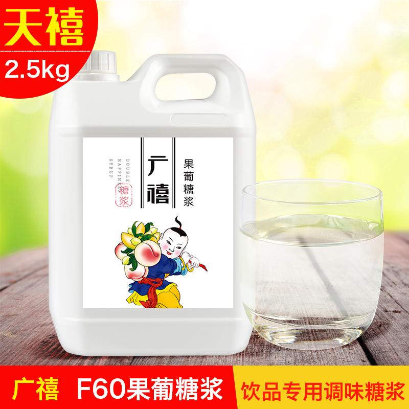 Guangsheng F60 Фруктозный сироп 2,5 кг высокая Фруктовый сироп с фруктовым сиропом для Сырье и материалы