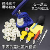 Watch repair table tool repair table cover lid is pressed gland clamp tool for the battery-pack