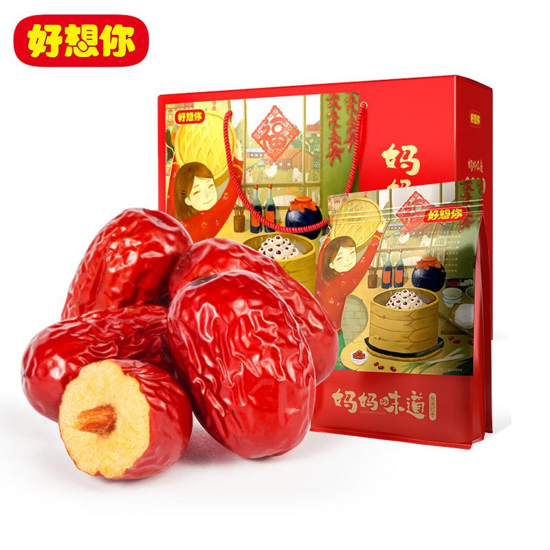 【好想你】阿克苏免洗红枣礼盒1500g