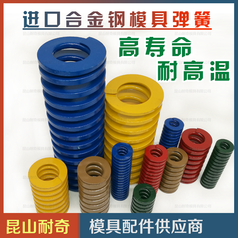 USD 4.19] Imported alloy steel) mold spring)compression spring ...