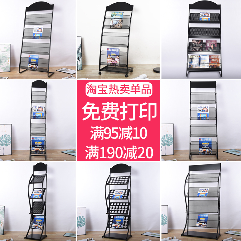 Promotional display stand Newspaper stand Magazine stand Storage floor stand Wrought iron shelf Newspaper stand Information shelf Book and newspaper stand