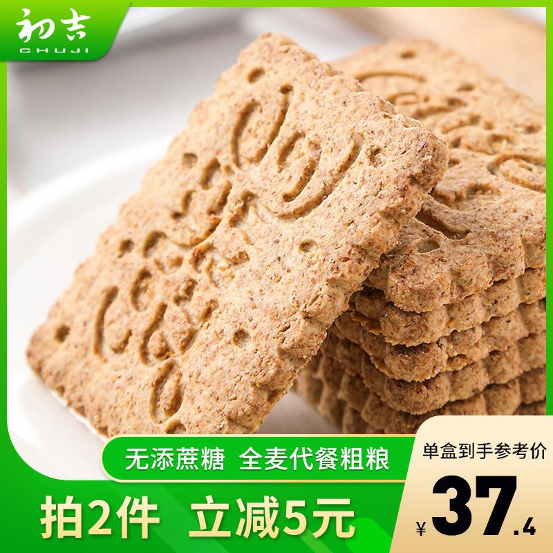 无糖精低GI代餐脂肪热量饼干卡压缩全麦食品v糖精饱腹0零粗粮整箱