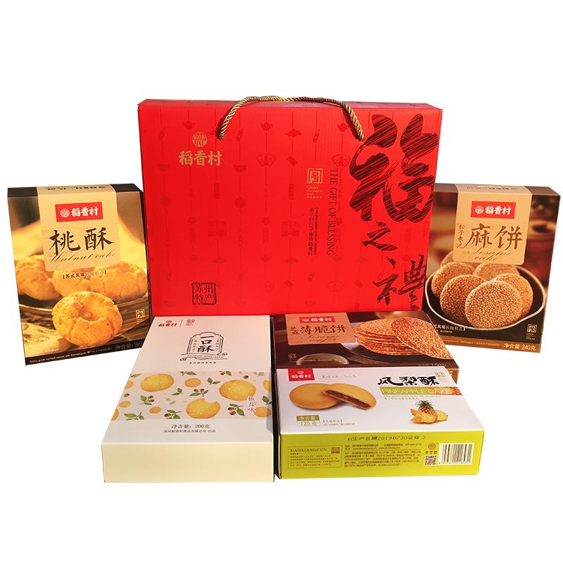 稻香村年货糕点礼盒苏州特产老字号结婚庆典伴手礼点心零食大礼包
