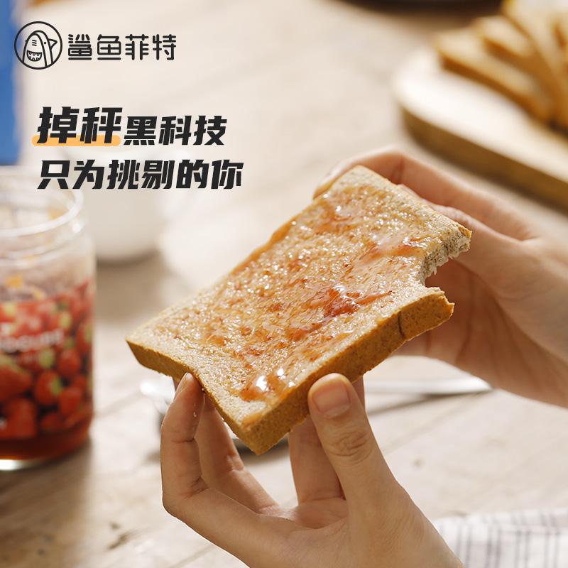 鲨鱼菲特 无糖无油 全麦吐司面包 1050g 双重优惠折后¥14.9包邮