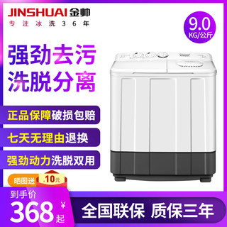 Jinshuai 4.5/6.5/9.0 kg large-capacity washing machine semi-automatic household small double-barrel double-cylinder special price