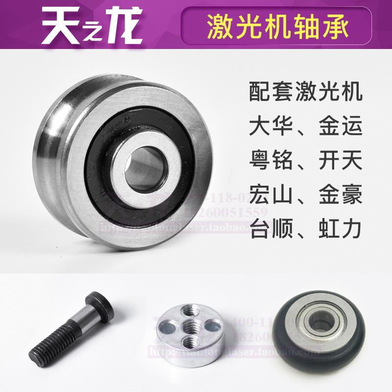 Laser machine guide wheel bearing small wheel pulley open day gold Yun Yue  Ming Dahua Taiwan shun eccentric cutting carving