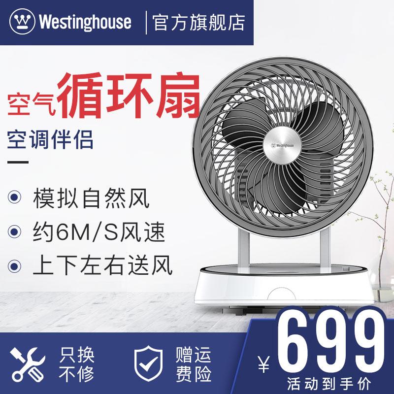 美国品牌  Westinghouse 西屋 智能遥控空气循环扇