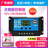 Solar controller 12V24V30A household solar power system controller dual USB mobile phone charging