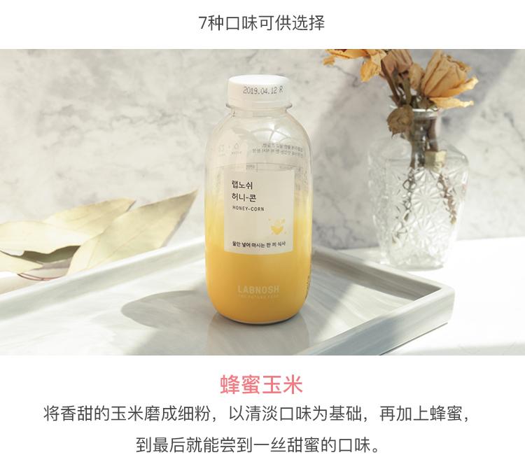 LABNOSH-便携代餐粉-85g-多种口味可选_08.jpg