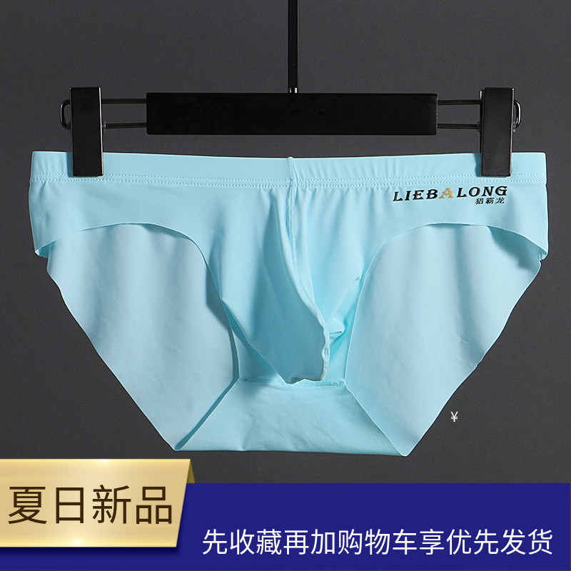 The new ice-wire unmarked men's underpants Korean version of the protruding low waist tight ultra-thin triangle pants tide-speed dry breathable pants head.