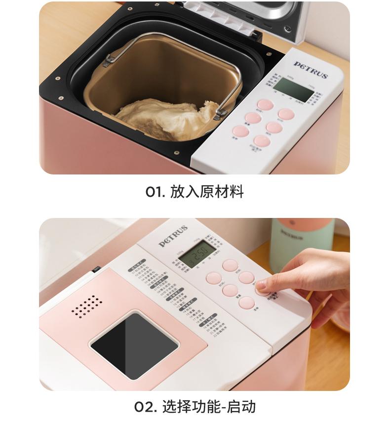 柏翠 全自动面包机 22项功能 还可做冰淇淋 图13