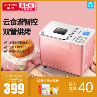 Petrus PE8500W home and face automatic multifunction toaster breakfast toaster fermented dough Small