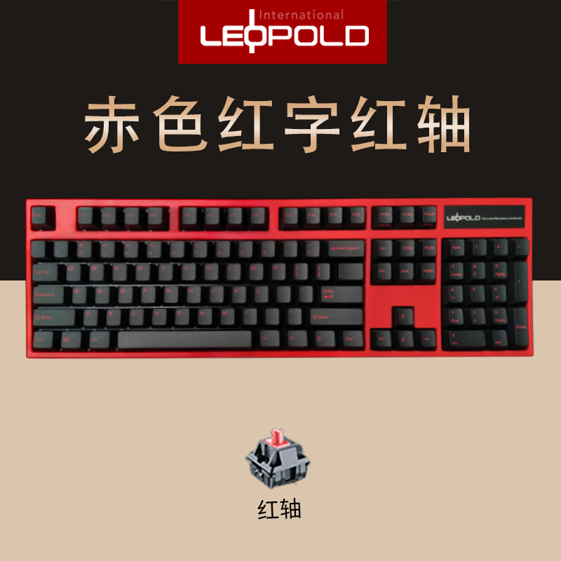 63bff9b996d leopoldFC900R Leo Bode 104 key sublimation PS version PD cherry red axis tenth  anniversary mechanical keyboard