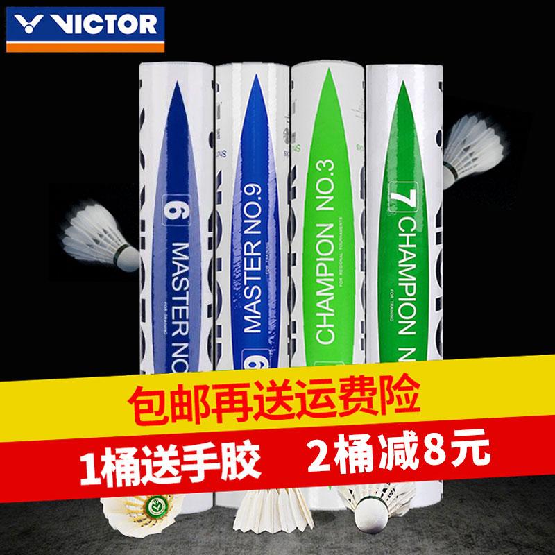 训练羽毛球胜利耐打王12只装大师级比赛官方威克多用球正品VICTOR