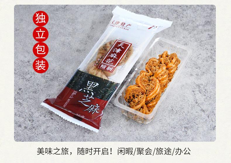 津顺祥糕点天津特产特色小吃麻花网红零食点心麻花袋年货详细照片