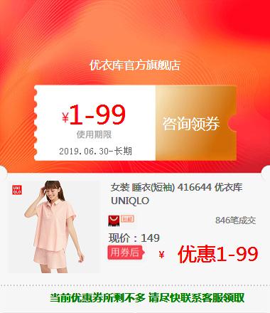 女装 睡衣(短袖) 416644 优衣库UNIQLO