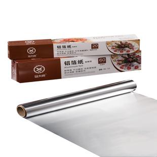 烧烤烘焙用的锡纸加厚锡箔纸