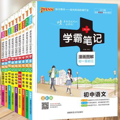 【优惠券】2019新版学霸笔记初中复习资料-天