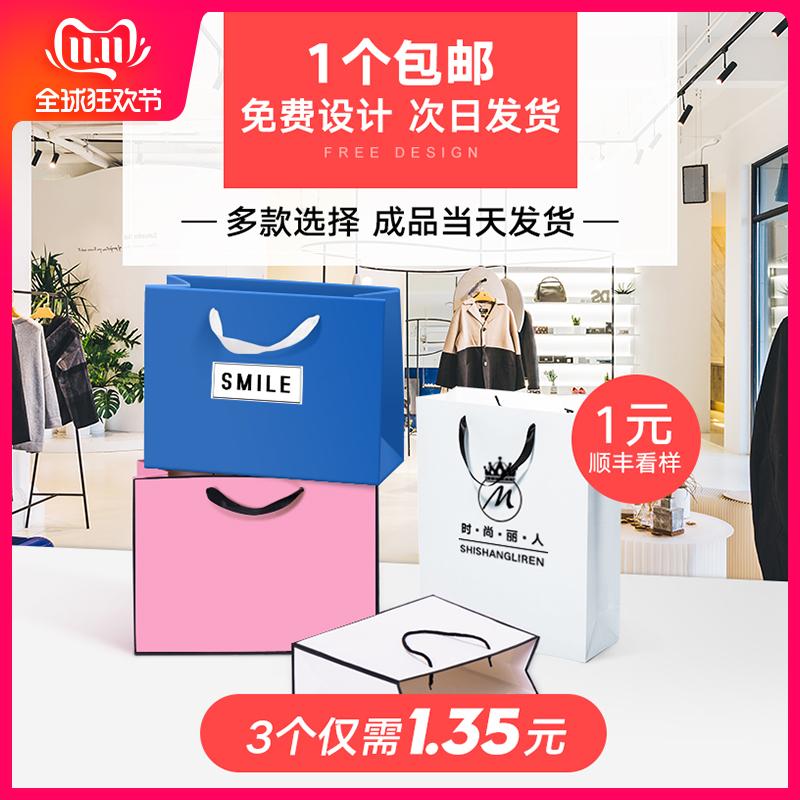 手提袋纸袋定制礼品袋子包装牛皮纸礼物服装店装衣服订做印logo小