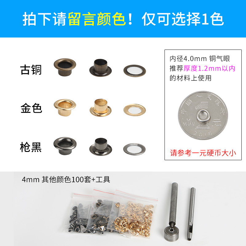4.0mm  Default Gold 100 Sets +  Tools  Need Other Colors Please Note