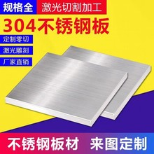 304 stainless steel plate iron plate aluminum plate processing custom laser cutting bending 1mm-10mm can be zero cut