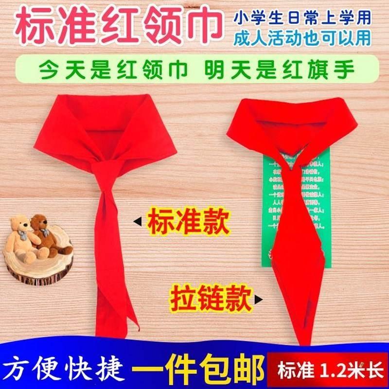 项链。初中生1.2米小学红领巾纯棉1-3年级免打结标准生大。