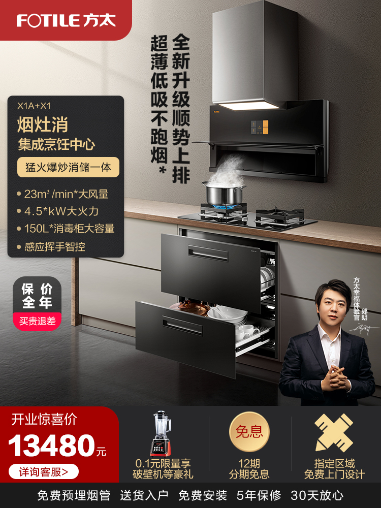 Integrated 竈 New Upgrades) Fangtai X1A-X1 竈 The Integrated Cooking Center flagship store