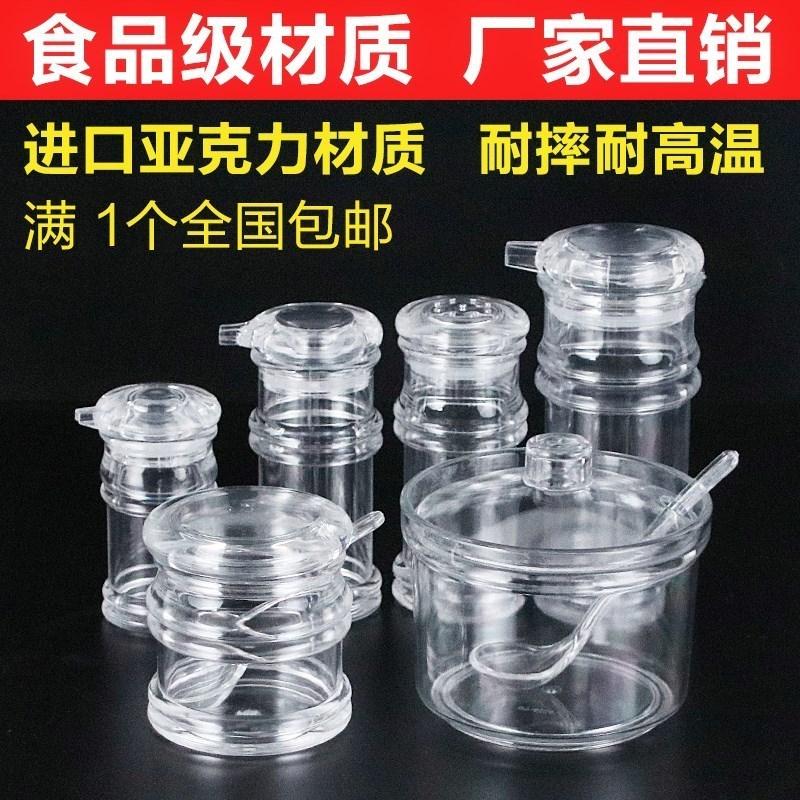 厨房透明有机玻璃家用罐防漏酱醋壶放调味瓶味精装盐套装单个调料