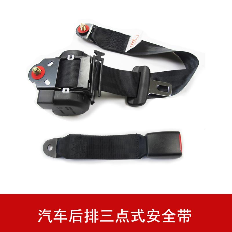 FUHUI car rear seat three-point safety belt safety belt car back seat  three-point safety belt