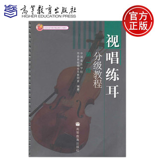 Spot Sight Singing and Ear Training Grading Course Level One Sight Singing and Ear Training Teaching and Research Office of Composition Department of China Conservatory of Music Beijing Higher Education Quality Textbook Project Project Higher Education Press