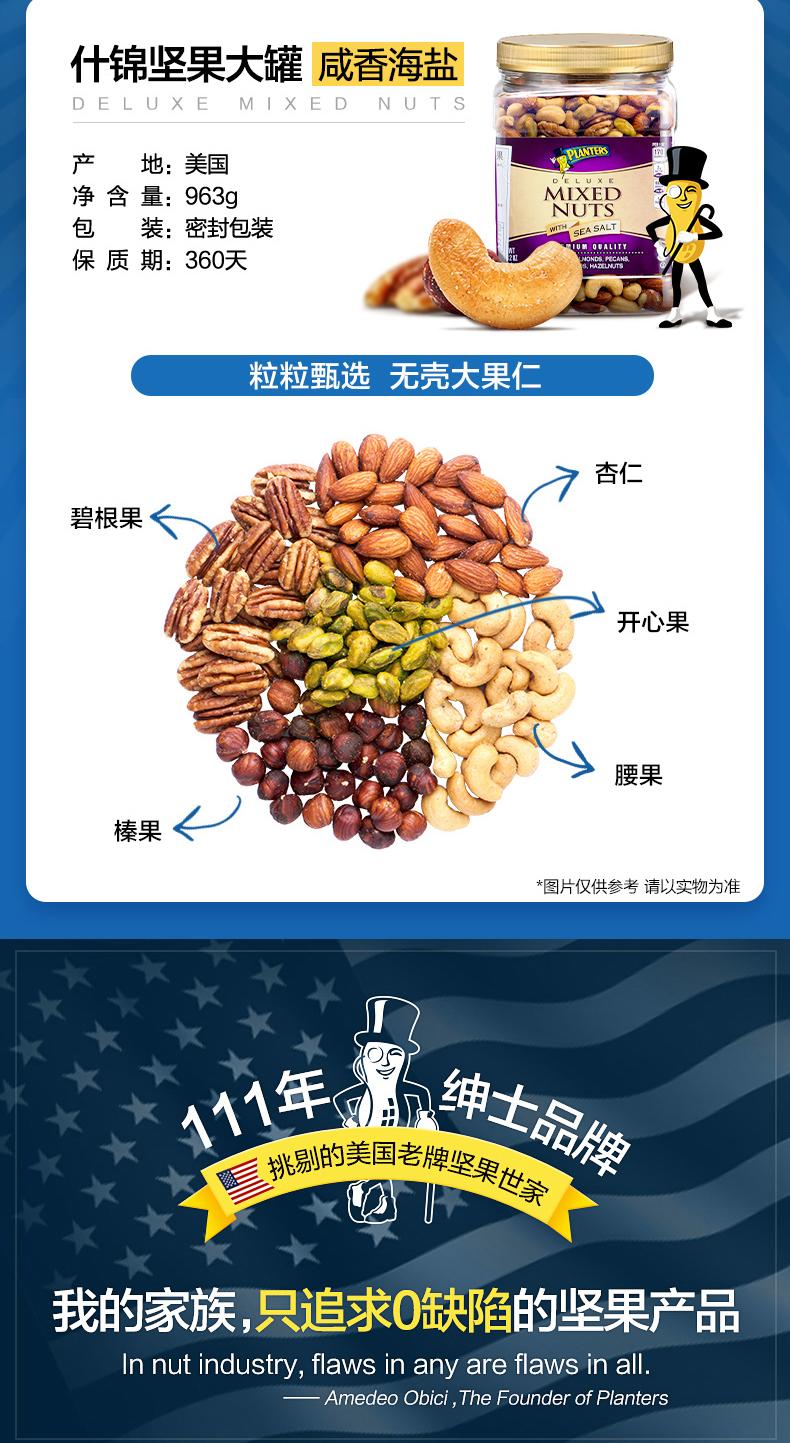 5种进口坚果:963g 美国 绅士 Planters 盐焗大罐混合坚果组合 券后90元包邮(专柜250元) 买手党-买手聚集的地方