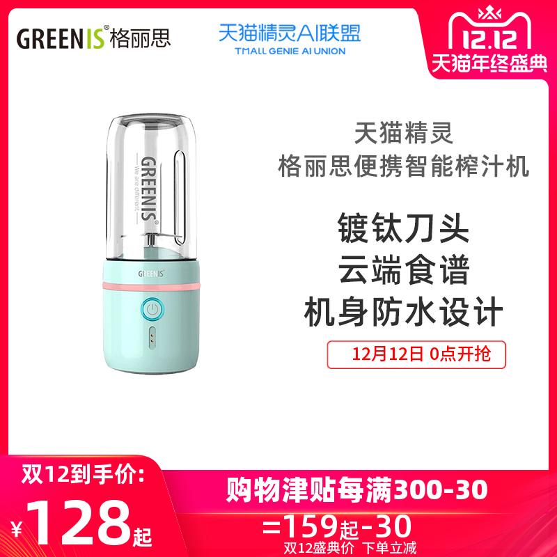 德国greenis G-2280榨汁机家用便携式水果小型充电电动
