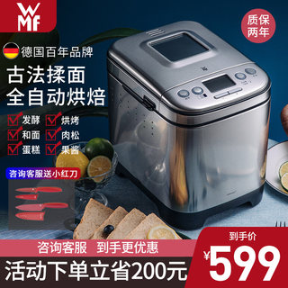 German WMF smart bread machine household small automatic dough kneading and fermentation multi-function cake bun machine