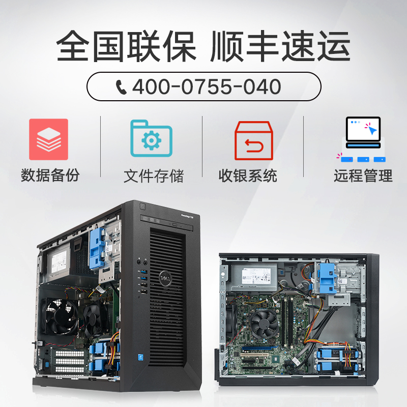 Dell/Dell PowerEdge T30/T130/T140 Server Host Core i3 Tower Small Brand  Computer ERP File Storage Sharing Financial Data Business Desktop
