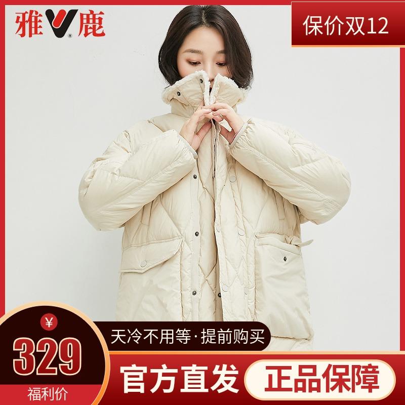 yaloo/雅鹿羽绒服女外套2019新款时尚羊羔鸭绒白短款毛领韩版潮