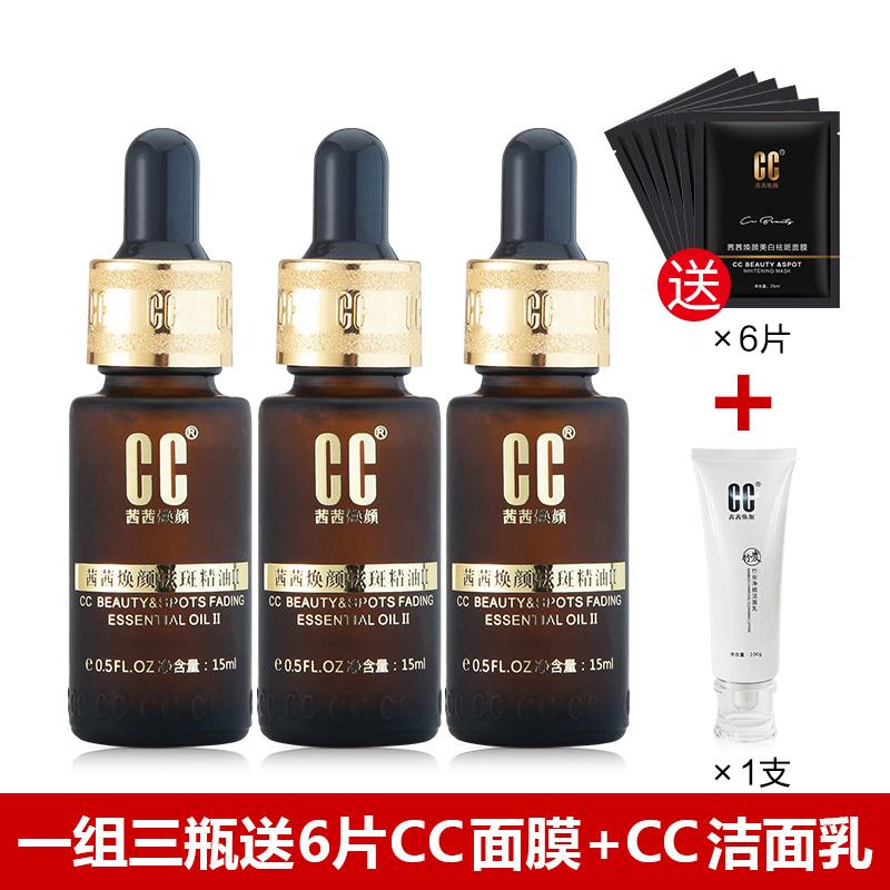 3瓶装CC祛斑精油瑞士cc精油茜茜焕颜祛斑美白去斑暗黄2代官网正品